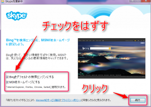 skypeインストール方法