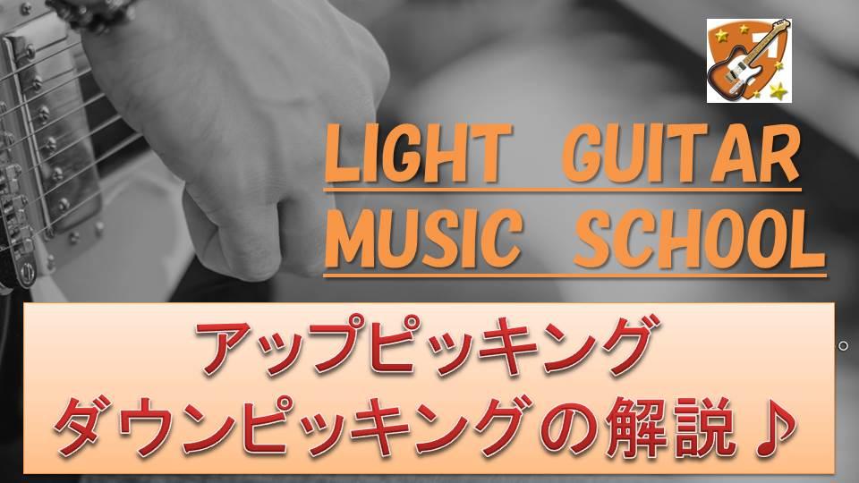 ダウンピッキング・アップピッキングの練習方法/ギター初心者レッスン