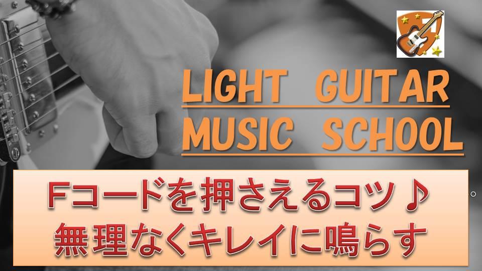Fコード(バレーコード)の押さえ方のコツ練習方法/ギター初心者レッスン