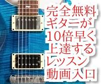 オンライン無料ギターレッスン