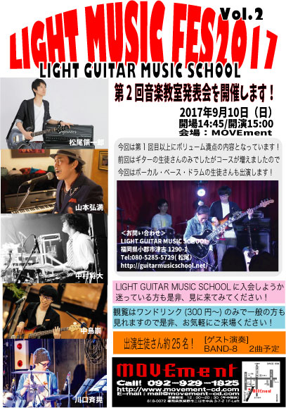 9月10日(日)LIGHT MUSIC FES2017開催!