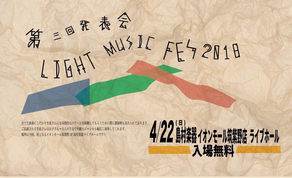 4月22日(日)LIGHT MUSIC FES2018開催!