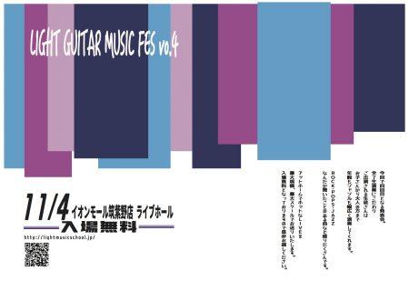 11月4日(日)LIGHT MUSIC FES vol.4開催!