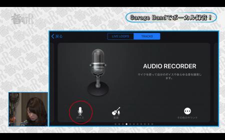 iPhone/無料アプリGrageBandでDTM録音と使い方【ボーカルレコーディング編】
