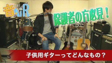 子供用ギターおすすめミニサイズの選び方【エレキ・アコースティック】