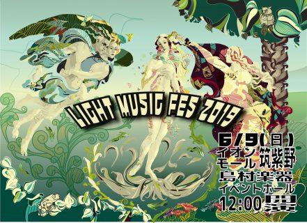 6月9日(日)LIGHT MUSIC FES 2019開催!