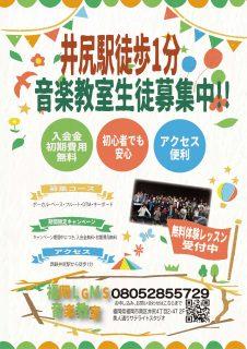 福岡市南区井尻にて音楽教室スタート