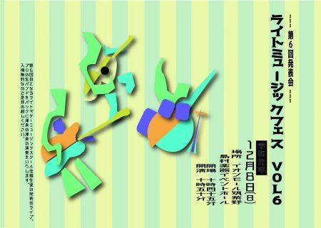 12月8日(日)LIGHT MUSIC FES vol.6(発表会)開催!