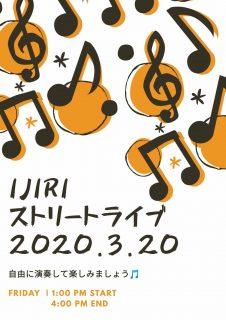 井尻ストリートライブ2020年3月20日開催