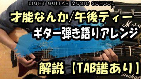 才能なんか/音街ウナ ギター弾き語り【TAB譜】弾き方解説 ボカロアコギレッスン