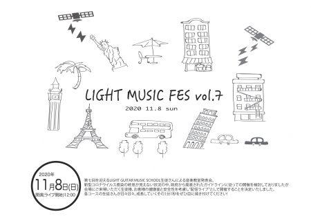 11月8日(日)LIGHT MUSIC FES vol.7(YOUTUBE配信発表会)開催!