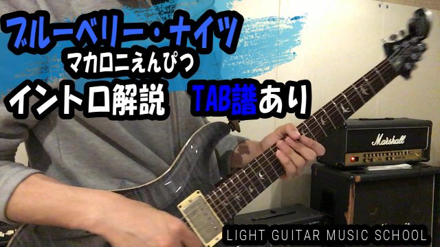 ギター 恋人 ごっこ 恋人ごっこ (初心者向け簡単コード