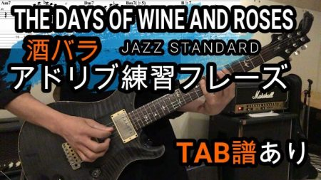 The Days Of Wine And Roses(酒とバラの日々)ギターアドリブ例【TAB譜】