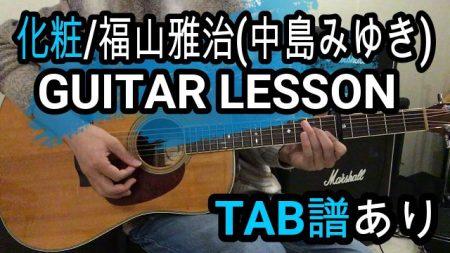 化粧/福山雅治(中島みゆき)ギター【TAB譜・コード】弾き方解説