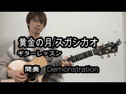 黄金の月/スガシカオ ギター【TAB譜・コード】弾き方解説